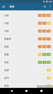 J霧霾 - 台灣空氣品質監控  螢幕截圖 3