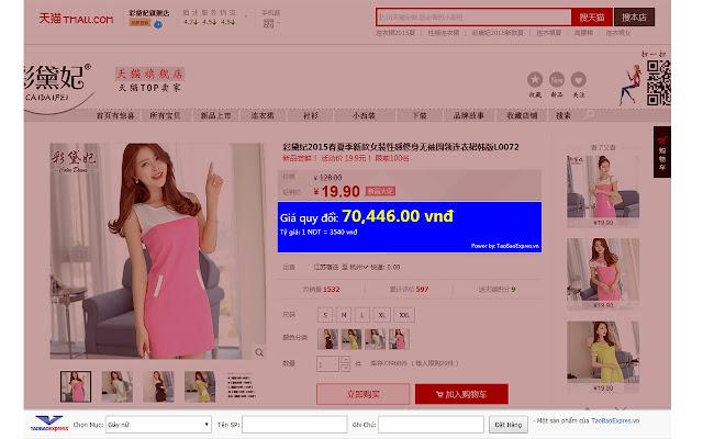 TaoBaoExpress