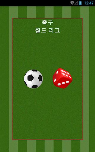 축구 - 월드 리그