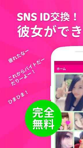 出会系は未来彼女 -登録なし&無料のLINE交換アプリ