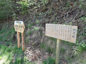 松尾峠の立て札