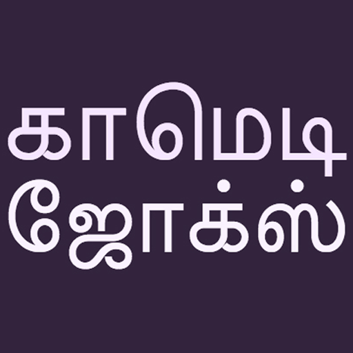 Tamil Comedy Jokes Latest Apps On Google Play