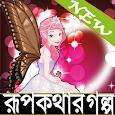 রূপকথার গল্প/rupkothar golpo icon