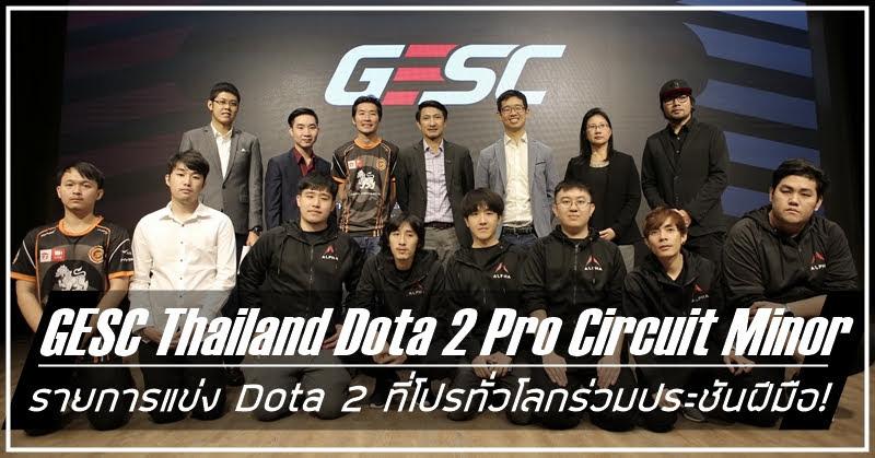 [e-Sports] ศึก Dota 2 ระดับโลก! พร้อมระเบิดขึ้นในไทย 9 – 12 พฤษภาคมนี้ !