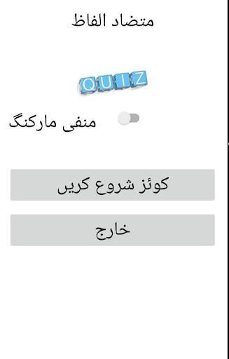 Quiz in urdu opposite words