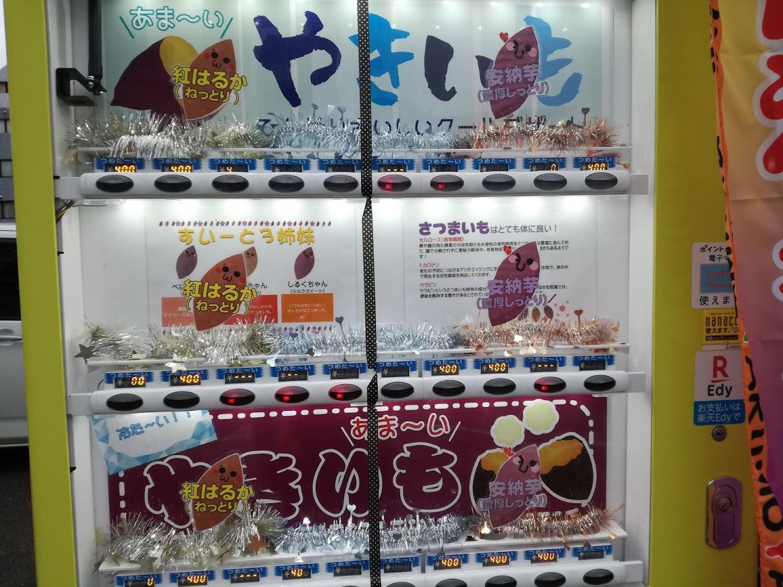 やきいもの自動販売機を発見。まさか、こんなものが自販機で売られているなんて。。。