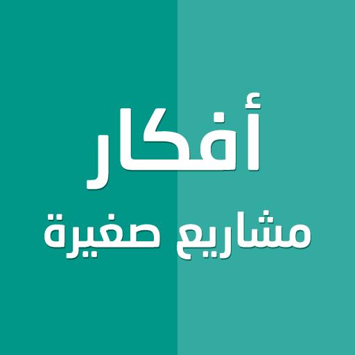 افكار  مشاريع صغيرة 程式庫與試用程式 App LOGO-APP開箱王