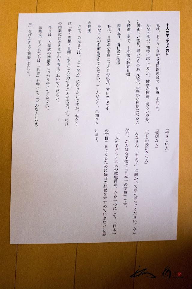 石川先生が校長に着任した時の挨拶のお言葉