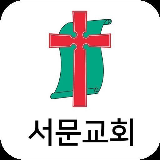 서문교회 스마트요람