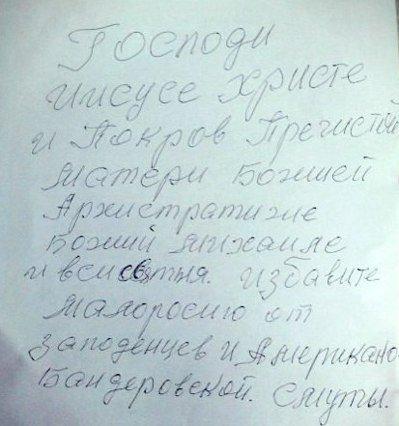 Молитовна записка схиархимандрита Ілія Ноздріна, духівника патріарха Кирила, від 31.05.2014 р. його благословенням на війну з Україною. - фото 57607