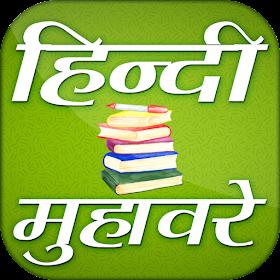 Hindi Muhavare Free ~ हिंदी मुहावरे – (Android
