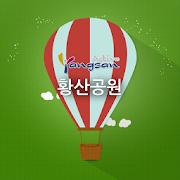 양산황산공원 아이콘