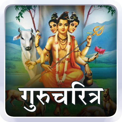 sri guru charitra audio in telugu free download