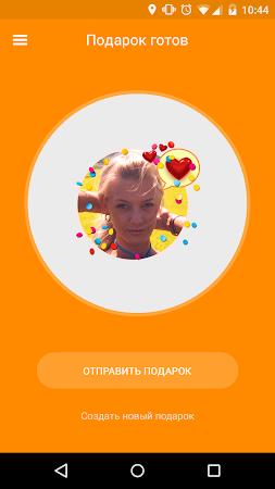 Мастерская подарков для OK.RU 1.0.7 screenshot 970988