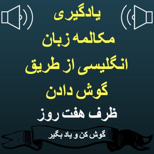 Learn English from Persian Icon