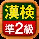 漢検準2級 無料!漢字検定問題集 - Androidアプリ