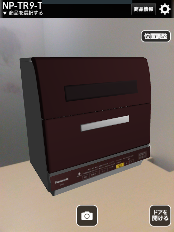 HomeAppliance AR for Panasonic- screenshot