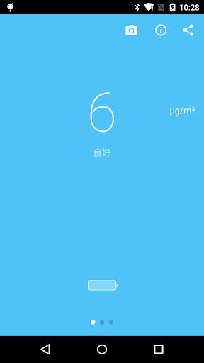 EMO空气检测仪-北京爱空气