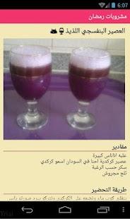 مشروبات رمضانية جديدة - náhled