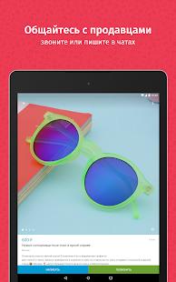Download Юла – объявления поблизости for Windows Phone apk screenshot 7