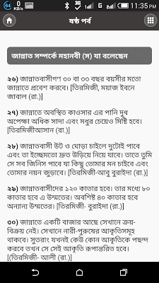জান্নাত নিয়ে মহানবী (স) এর কথা - screenshot
