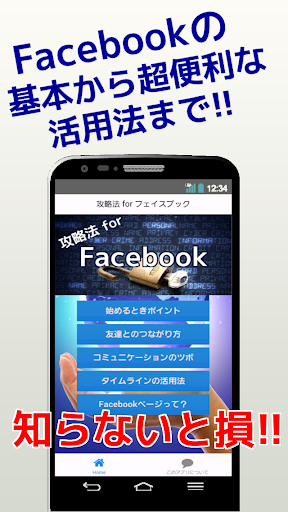 Facebook - Google Play の Android アプリ