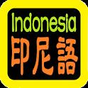 印尼语圣经 Indonesian Audio Bible icon