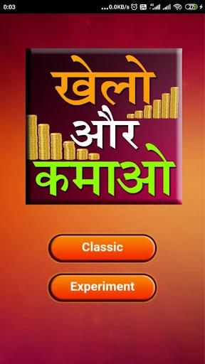 Khelo Aur Kamao 2.0 screenshots 2