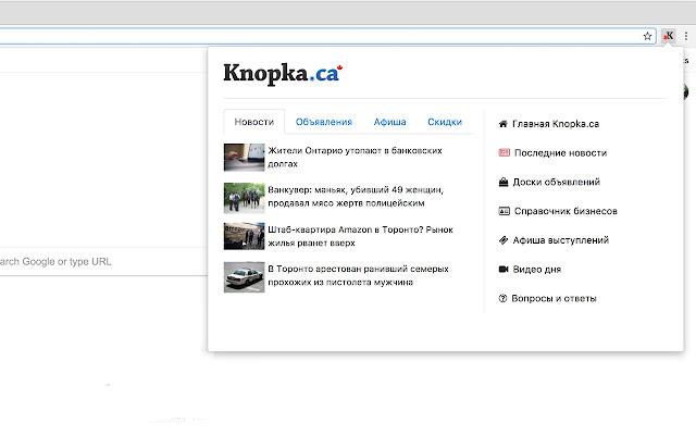 Сделать Knopka.ca домашней страницей
