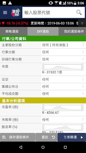 港股360 screenshot 4