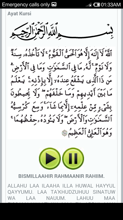 Manchester central mosque ayatul kursi wallpapers.