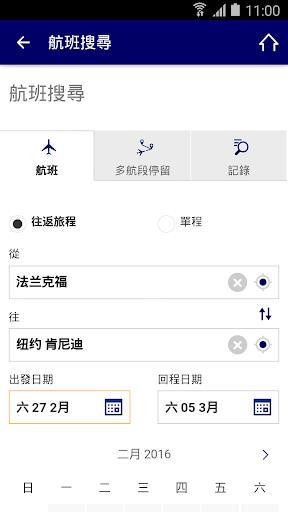 玩免費旅遊APP 下載漢莎 app不用錢 硬是要APP
