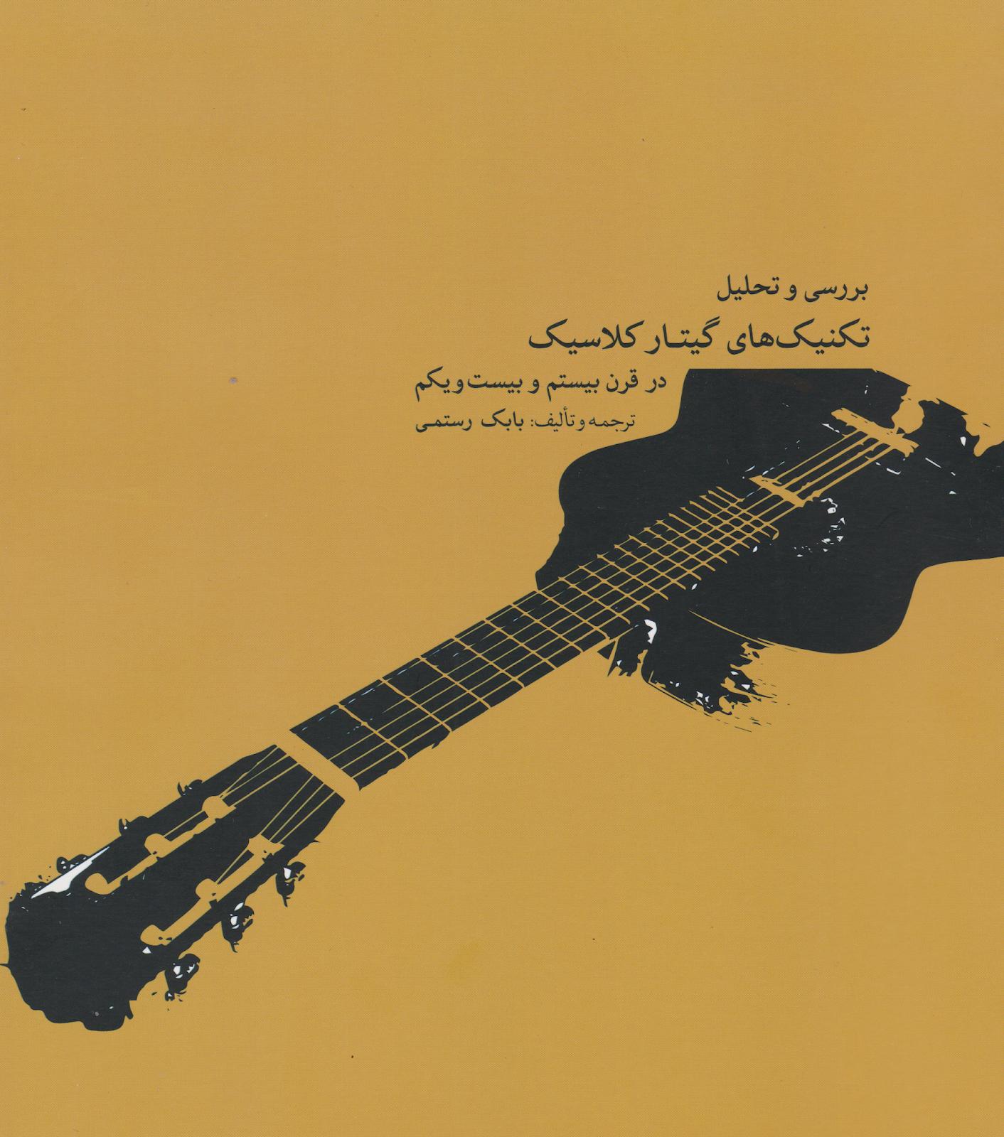 کتاب بررسی و تحلیل تکنیکهای گیتارکلاسیک بابک رستمی انتشارات ماهور