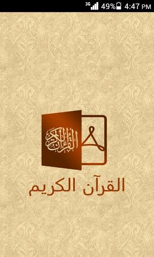 موقع القران الكريم Quran PDF