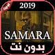 Download أغاني سمارة بدون نت 2019 SAMARA - EL MONDO For PC Windows and Mac