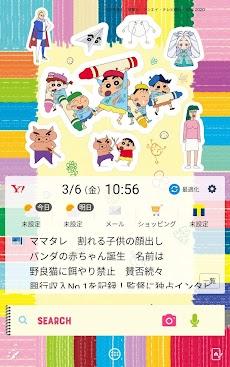 クレヨンしんちゃん【壁紙無料きせかえ】のおすすめ画像3