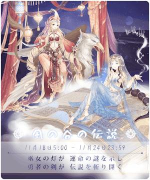 風の谷の伝説