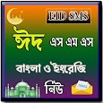 Eid SMS ( Bangla New SMS) ঈদ মেসেজ