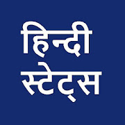 Best Hindi हिंदी Jokes and Funny Status