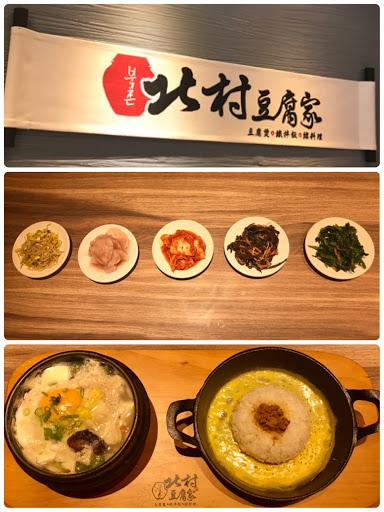 鮮蔬鮮菇嫩豆腐鍋❣️ 小菜都是免費續盤😊
