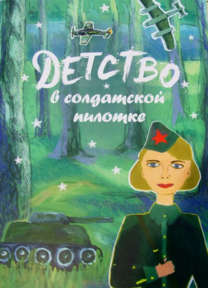 Детство в солдатской пилотке: сборник произведений русских и белорусских писателей