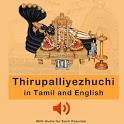 Thirupalliyezhuchi with Audio icon