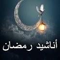 اناشيد رمضانية بدون موسيقى icon
