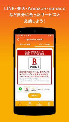 DyDo Smile STAND –自販機とあなたをつなぐポイントアプリ–のおすすめ画像3
