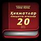 Ҳикматлар–саодатга етаклар 20 for PC-Windows 7,8,10 and Mac