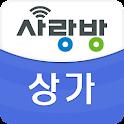 광주 사랑방 상가 - 광주부동산,광주상가 icon