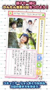 フォト絵日記|楽しい知育!子供とかんたん写真日記-おすすめ画像(1)