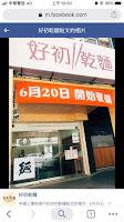 好初乾麵 (台東店)