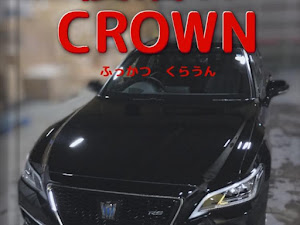 クラウン  RSあどばんすのカスタム事例画像 キヨパパさんの2020年01月21日23:22の投稿