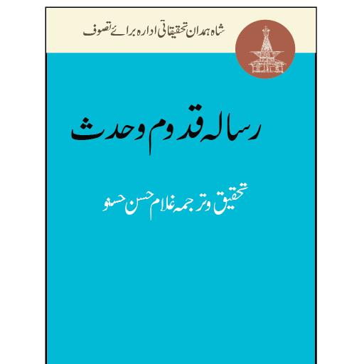 Resala Qoodum Hoddus